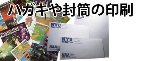ハガキや封筒の印刷