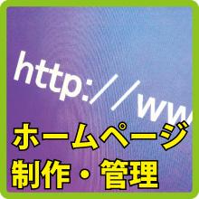 ホームページ(WEBサイト)制作ページへのリンク