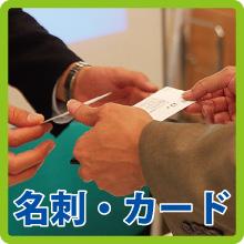 名刺やカード類の印刷作成ページへのリンク