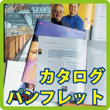 カタログやパンフレットの印刷作成ページへのリンク