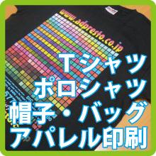 オリジナルTシャツなどのプリント作成WEBサイトへのリンク