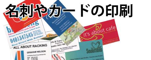 名刺やカードなどの印刷