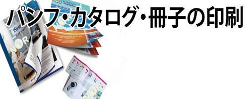パンフレットやカタログなどのページ冊子類の印刷