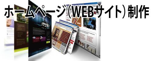 ホームページ(WEBサイト)の制作